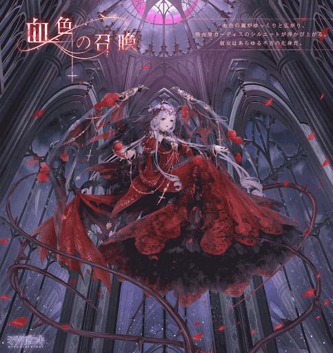 血色の召喚