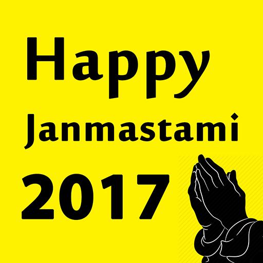 Janmashtami 2017 जन्माष्टमी