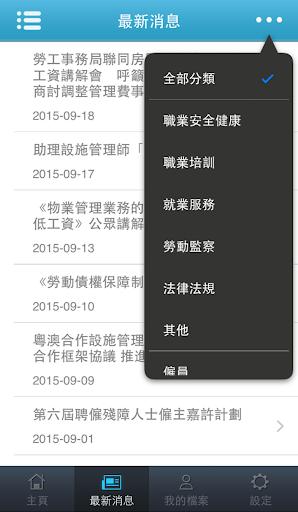 玩免費工具APP|下載勞工事務局資訊站 app不用錢|硬是要APP