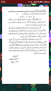 Hazrat Usman RA Ki Zindagi - náhled