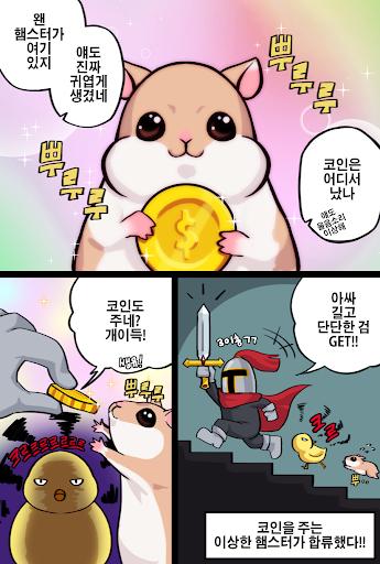 중년기사 김봉식 : x 100 빠른성장  screenshots 3