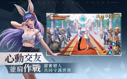 混沌起源M screenshot 12