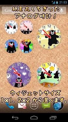 くまモンの紙アナログ時計ウィジェット無料のおすすめ画像1