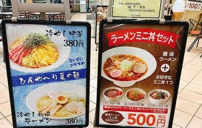 カインズキッチン ラーメンミニ丼セット 冷やし中華