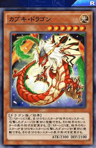 カブキ・ドラゴン