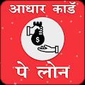 Aadhar Card Pe Loan download