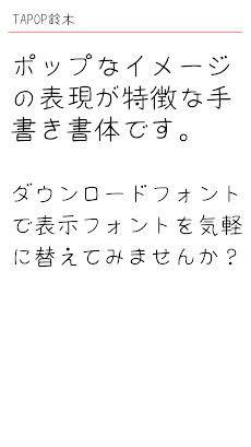 TAPOP鈴木のおすすめ画像5