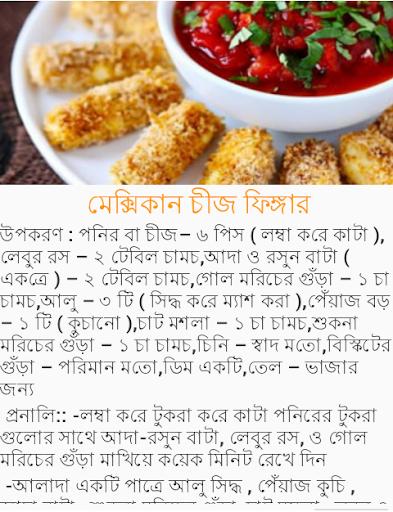 Easy Recipes বাংলা