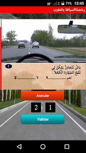 رخصة السياقة المغربية