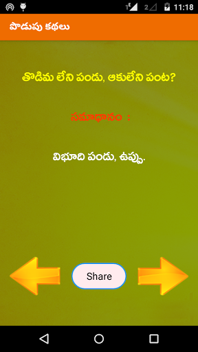Podupu Kathalu Telugu 1.11 screenshots 2