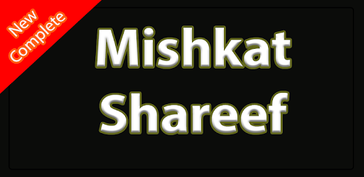 Mishkat Sharif Bangla Pdf