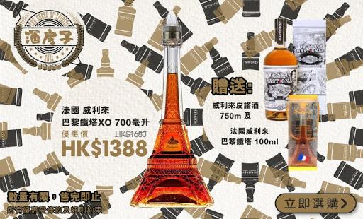 法國威利來巴黎鐵塔XO_760X460.jpg