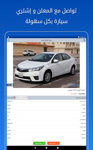 Syarah - Saudi Cars marketplace 1.9.94 Screenshots 15