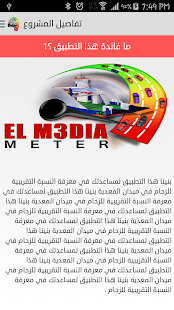 El M3dia Meter- screenshot thumbnail