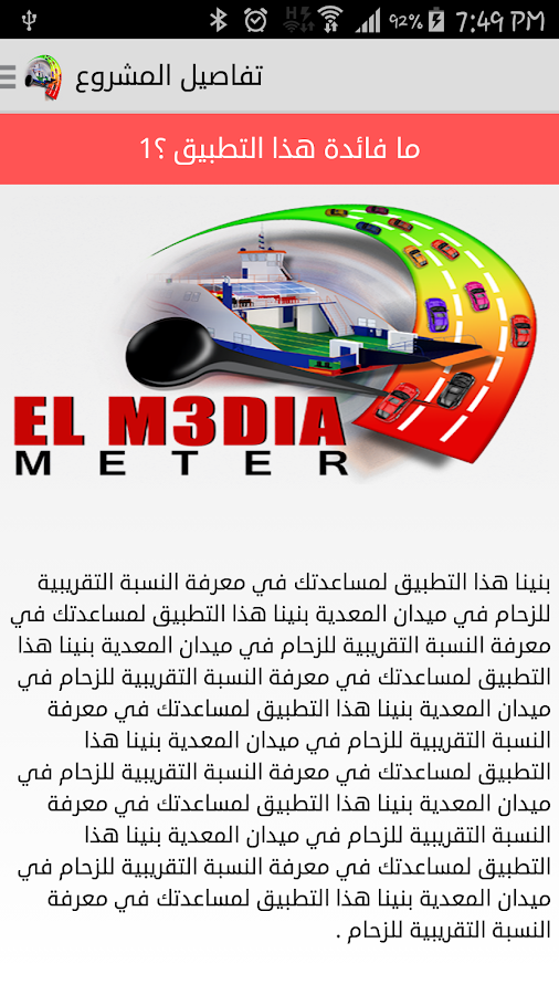 El M3dia Meter- screenshot