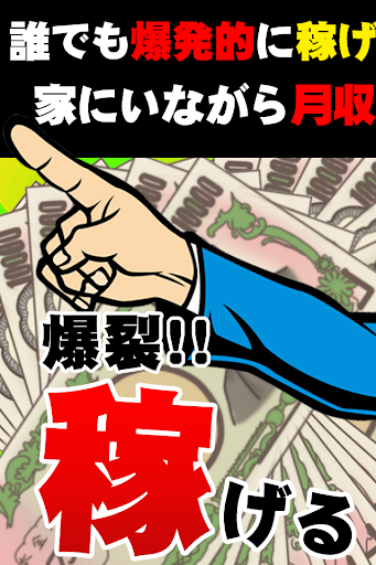 「今」の倍稼ぐ!!手堅く副収入・副業アプリ