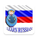 Russian language free and offline (app)