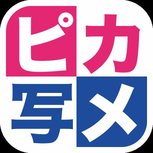 ピカ写メ 〜施設検索ホームメイト・リサーチ公式アプリ〜 生活 App LOGO-硬是要APP