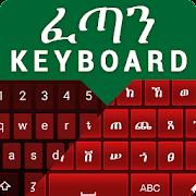 Easy Amharic Keyboard – English to Amharic Typing