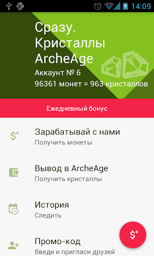 Сразу. Кристаллы ArcheAge for PC