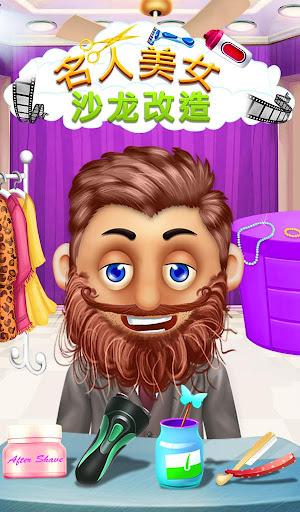 名人鬍子沙龍改頭換面