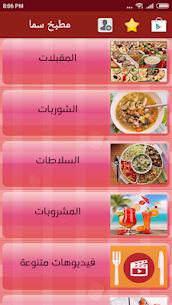 Sama Kitchen 3 Mod APK (Unlimited) 2