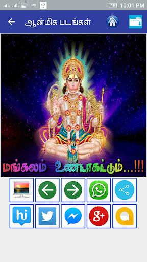 Tamil Good Morning Images 3.0 screenshots 7