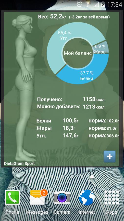 калькулятор калорий для похудения скачать на андроид