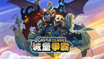 Screenshot of 城堡爭霸 - 英雄覺醒