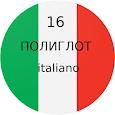 Полиглот 16 уроков - итальянский язык.(Free) apk