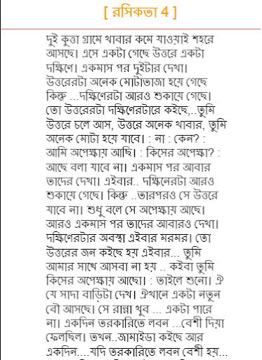 বাংলা জোকস