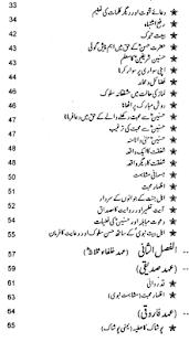Fawaid Nafia Hissa 2 - náhled