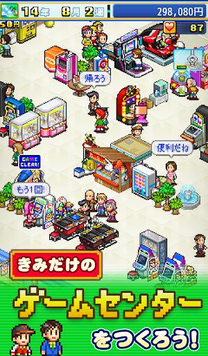 【体験版】ゲームセンター倶楽部 Lite