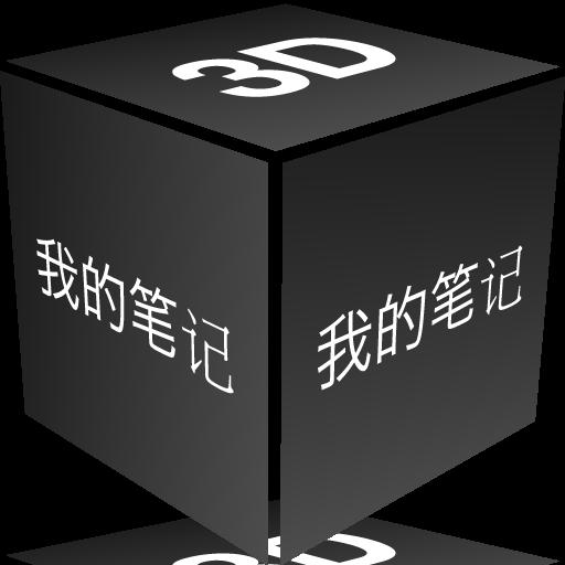 3D我的注释动态壁纸 生產應用 App LOGO-硬是要APP