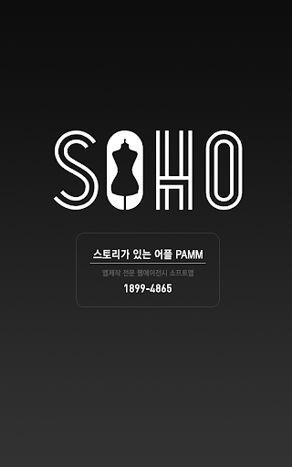 감성 데일리 여성의류 쇼핑몰 소호 SOHO
