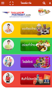 Thailand Post Mart 2 screenshot 0