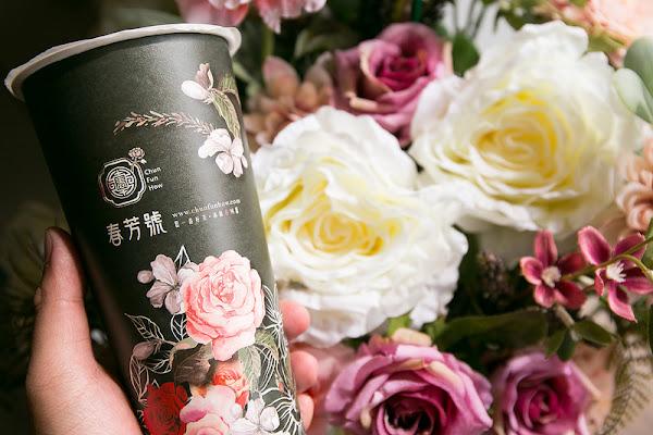 春芳號 永康店 台中超夯打卡飲料店終於開回台南!假日必拍華麗復古風花花杯!