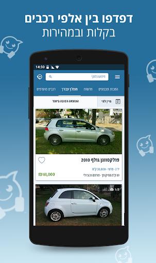 לוקי - לוח הרכב של ישראל