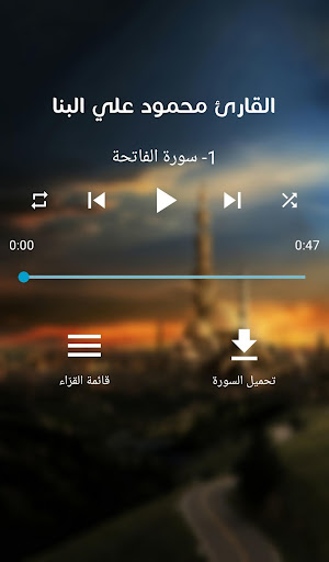 القارئ محمود علي البنا