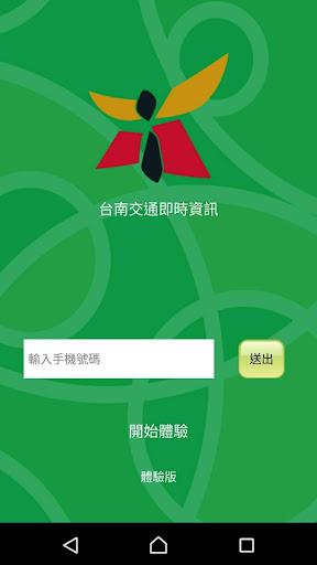 台南交通即時資訊
