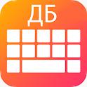 New Russian Keyboard 2018: Russian Keypad App icon