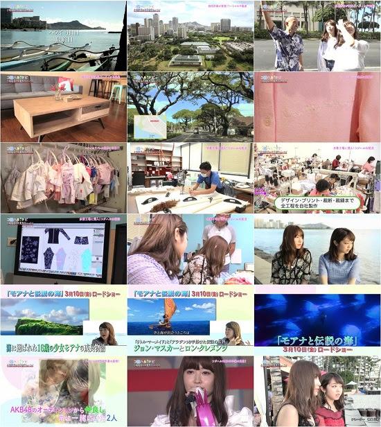 (TV-Variety)(720p) 小嶋陽菜 峯岸みなみ – コジハルタビ ep04 (Final) 170227