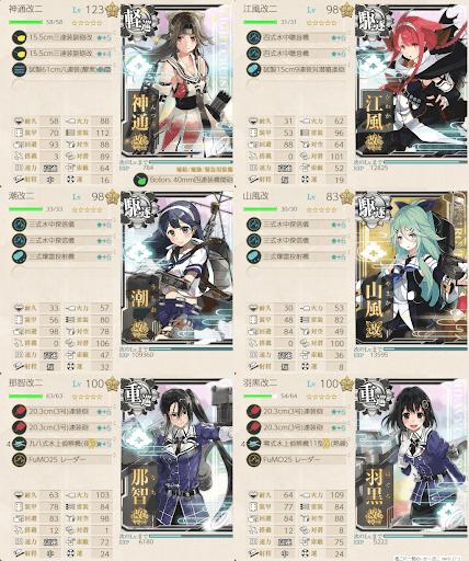 19秋フレ掘り第2艦隊