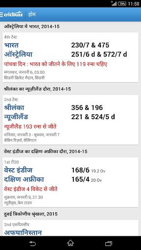 Cricbuzz - In Indian Languages 3.1 screenshots 1