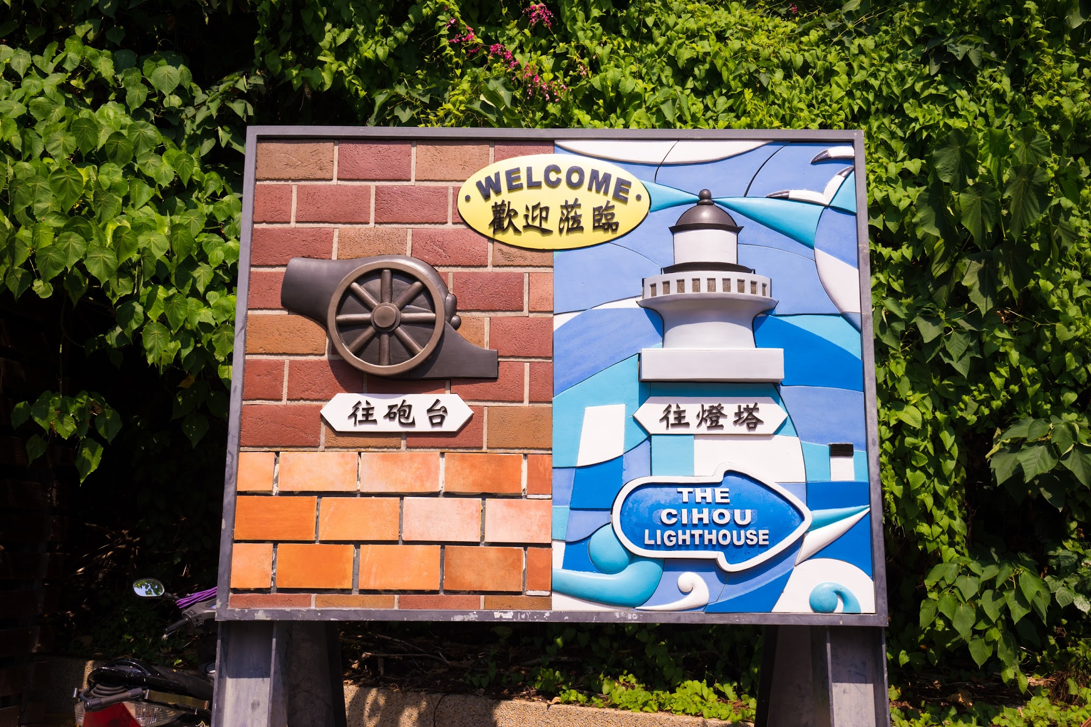 Kaohsiung Cihou Lighthouse Fort