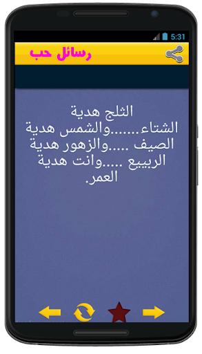 رسائل حب message amour darija