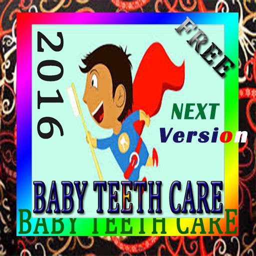 赤ちゃんの歯のケア