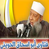 فتاوى الشيخ أبو اسحاق الحويني