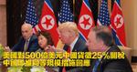 美國對500億美元中國貨徵25%關稅 中國即推同等規模措施回應