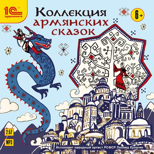 армянская сказка с картинками создал